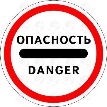 Опасность 3.17.2