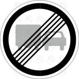 Конец запрещения обгона грузовым автомобилям 3.23