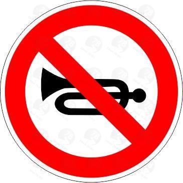 Подача звукового сигнала запрещена 3.26