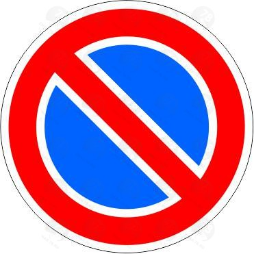 Стоянка запрещена 3.28