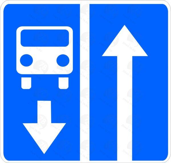Дорога с полосой для маршрутных транспортных средств 5.11