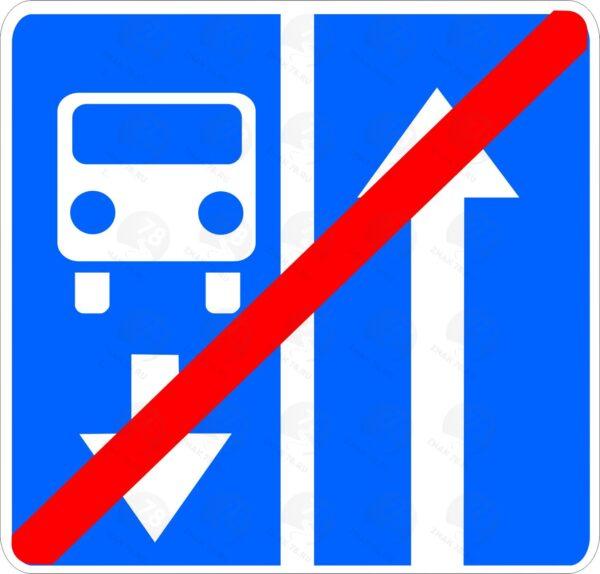 Конец дороги с полосой для маршрутных транспортных средств 5.12