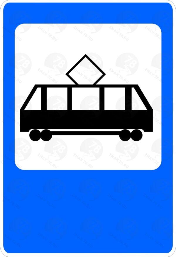 Место остановки трамвая 5.17