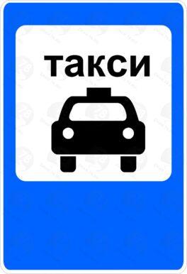 Место стоянки легковых такси 5.18
