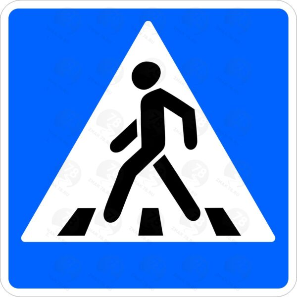 Пешеходный переход 5.19.1