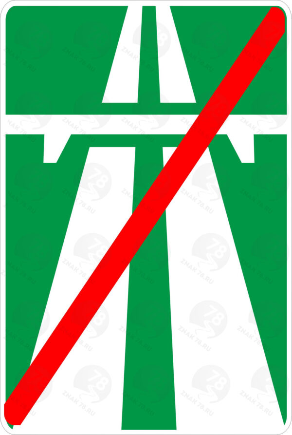 Конец автомагистрали 5.2
