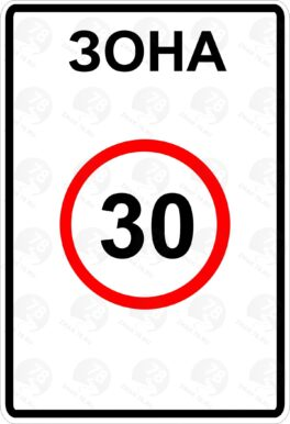 Зона с ограничением максимальной скорости 5.31