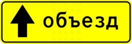 Направление объезда 6.18.1