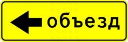 Направление объезда 6.18.3