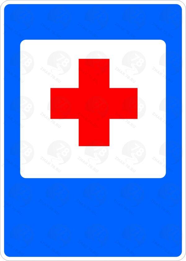 Пункт первой медицинской помощи 7.1