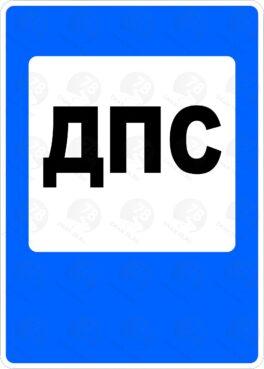 Пост дорожнопатрульной службы 7.12