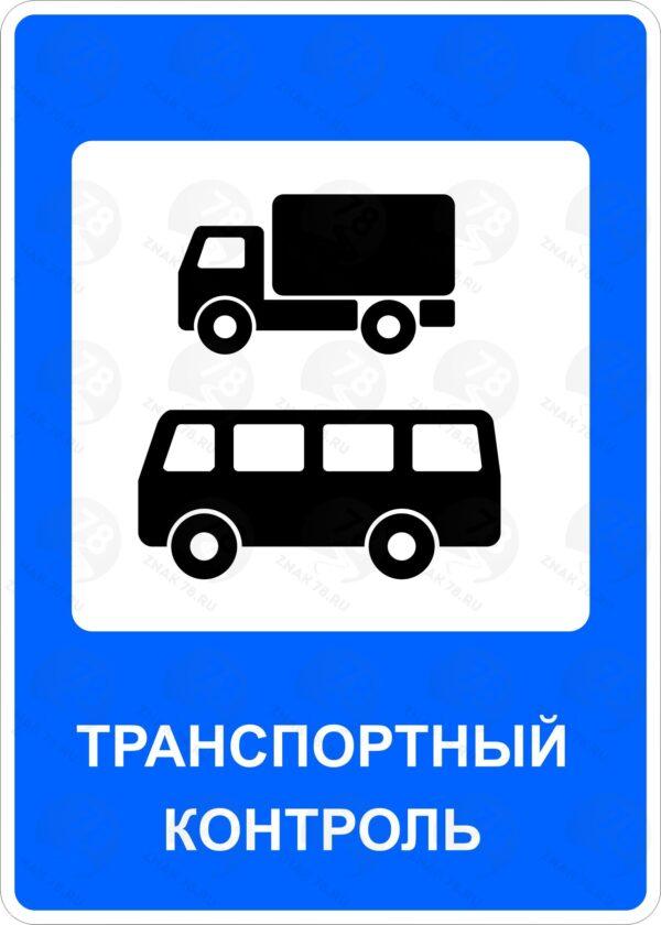 Пункт контроля международных автомобильных перевозок 7.14