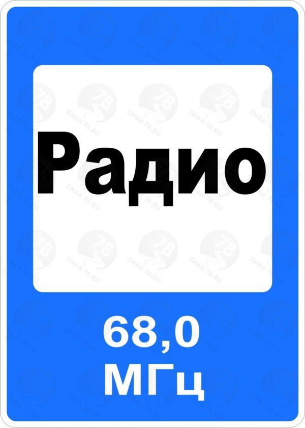 Зона приема радиостанции, передающей информацию о дорожном движении 7.15