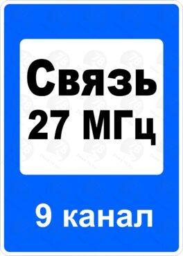 Зона радиосвязи с аварийными службами 7.16