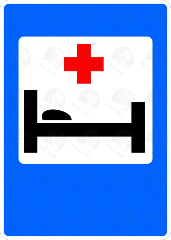 Больница 7.2