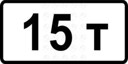 Ограничение разрешенной максимальной массы 8.11