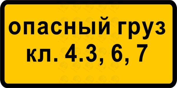 Класс опасного груза 8.19