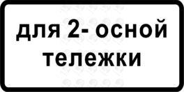 Тип тележки транспортного средства 8.20.1