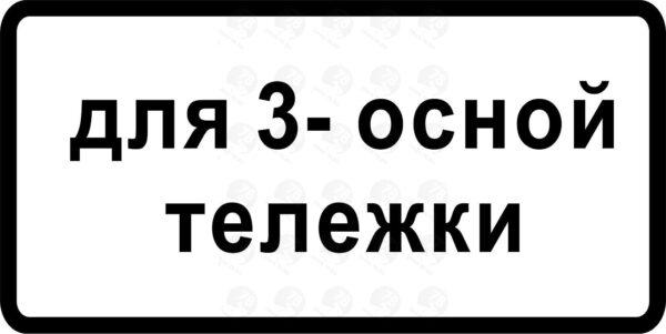 Тип тележки транспортного средства 8.20.2