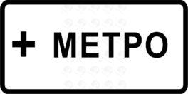 Вид маршрутного транспортного средства 8.21.1