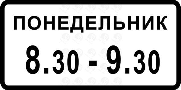 Время действия 8.5.7