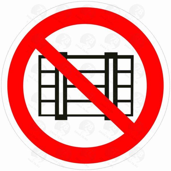 Запрещается загромождать проходы и/или складировать