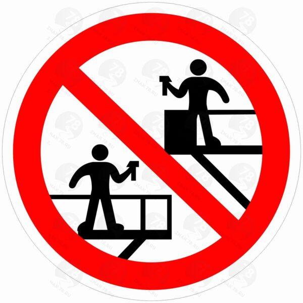 Запрещается одновременная работа на нескольких ярусах