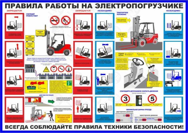 Правила работы на электропогрузчике