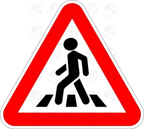 Пешеходный переход 1.22