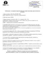 Требования_к_макетам-1
