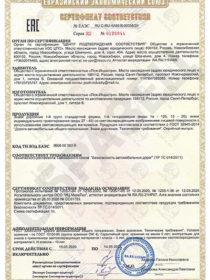 sertifikat-sootvetstviya-1